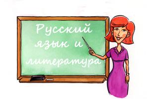 Картинки по запросу картинка учитель русского языка